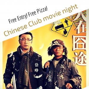 Chinese Club movie night